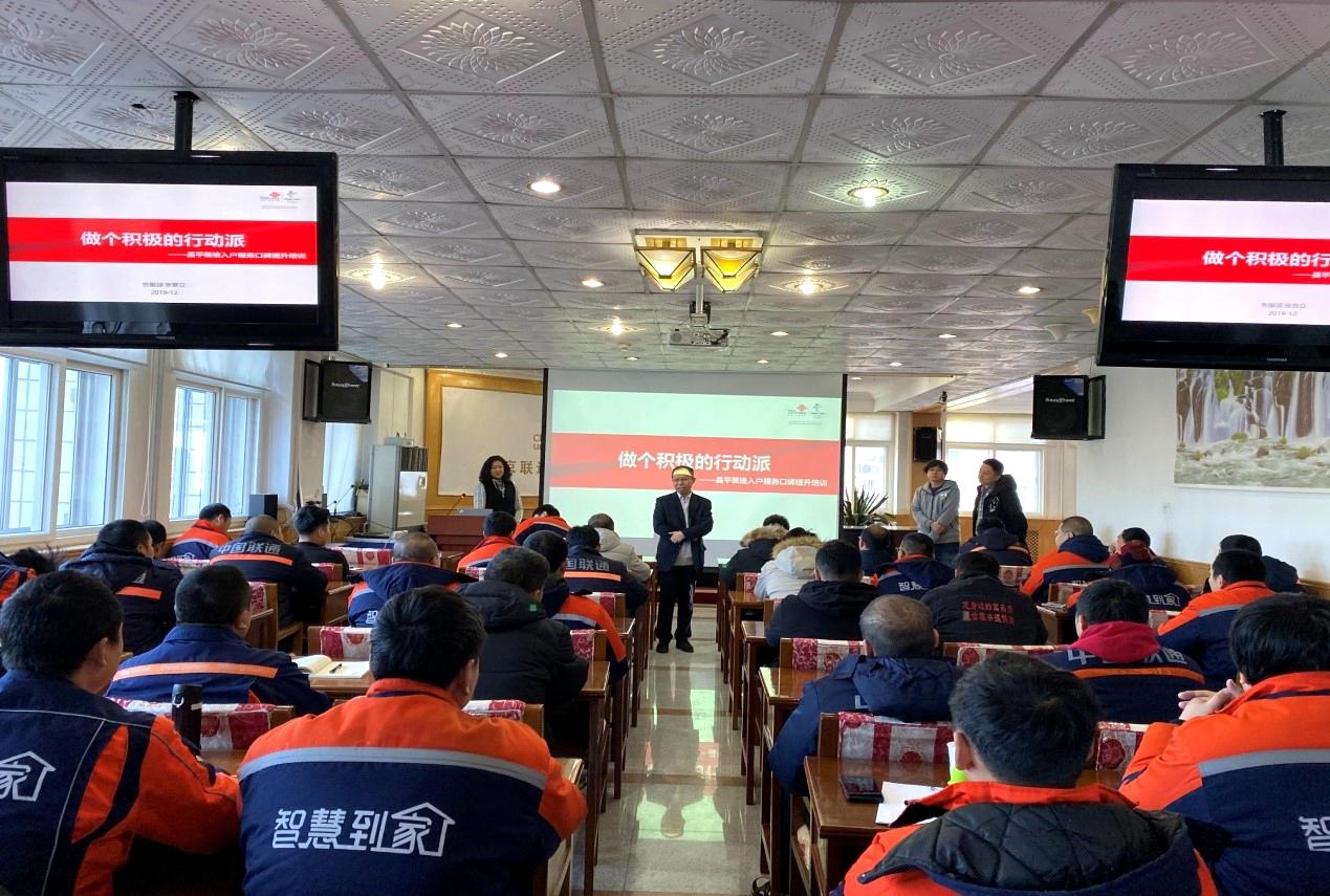 第二事业部昌平项目部客户经理入室服务提升培训
