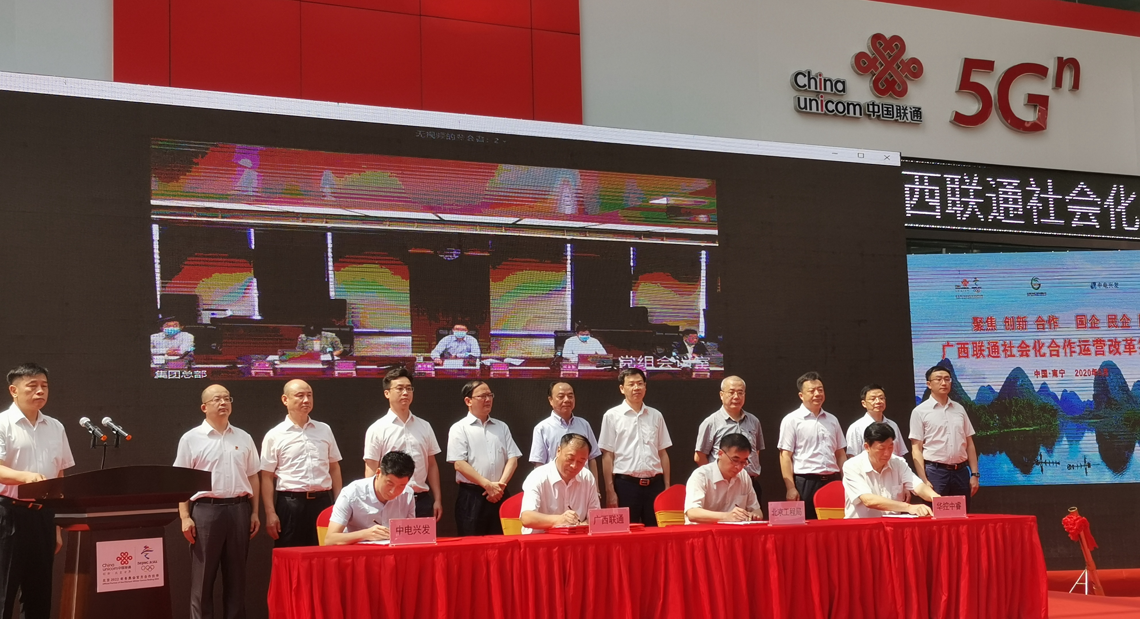 我司与广西联通 社会化合作运营改革签约仪式