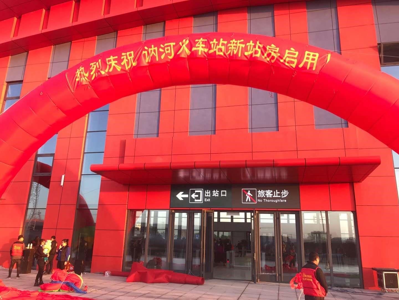 北京市电信工程局圆满完成讷河新火车站建设